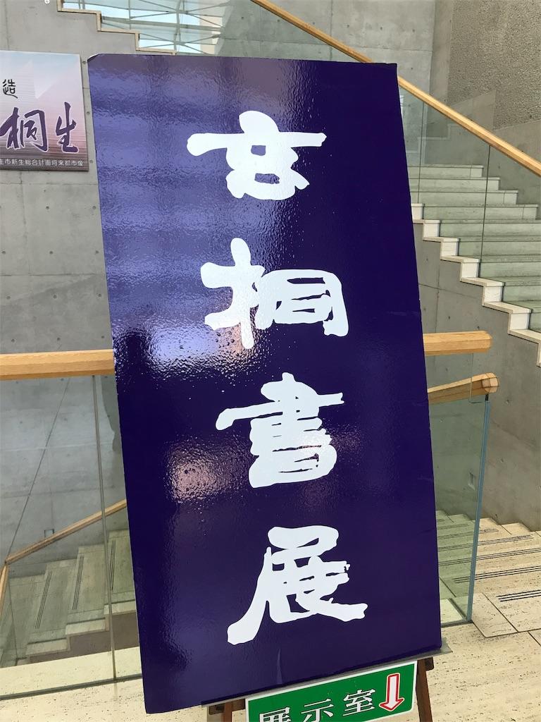 f:id:HIROAKI-ISHIWATA:20190428165321j:image