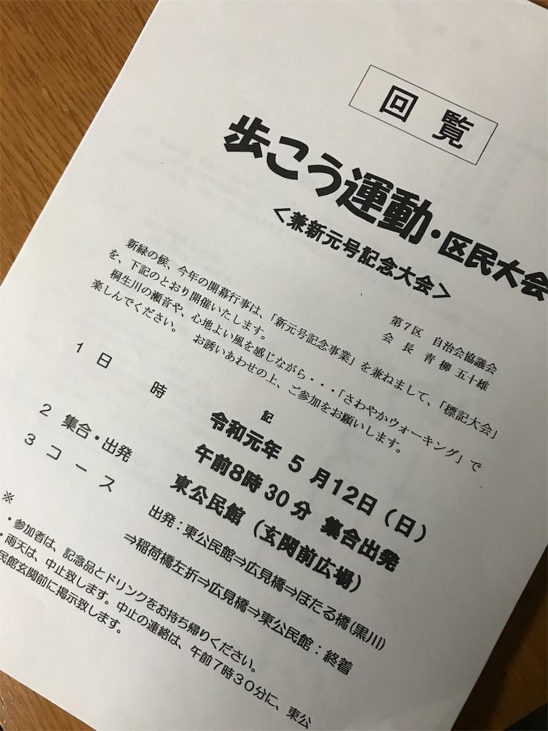 f:id:HIROAKI-ISHIWATA:20190512181304j:image