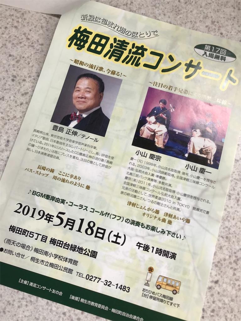 f:id:HIROAKI-ISHIWATA:20190518160100j:image