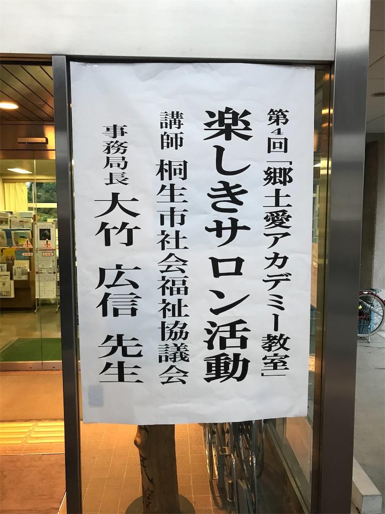 f:id:HIROAKI-ISHIWATA:20190623175557j:image