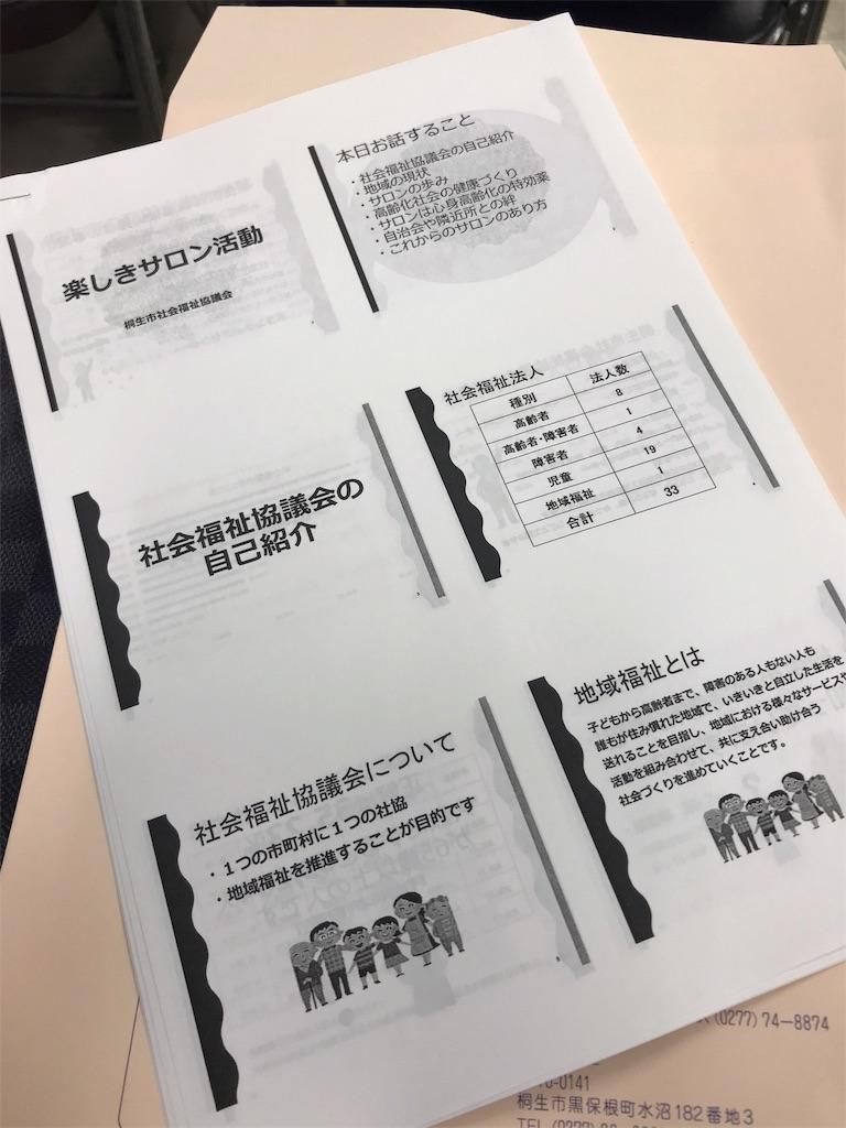 f:id:HIROAKI-ISHIWATA:20190623175602j:image