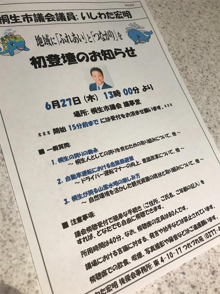 f:id:HIROAKI-ISHIWATA:20190627215754j:image