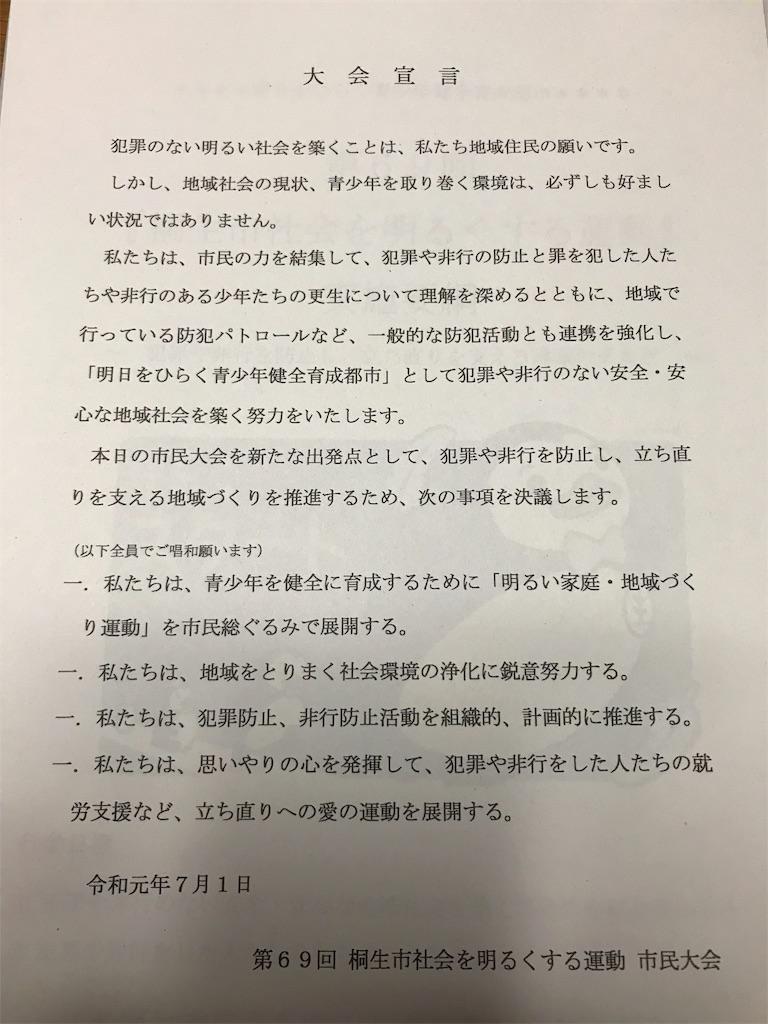 f:id:HIROAKI-ISHIWATA:20190701202815j:image