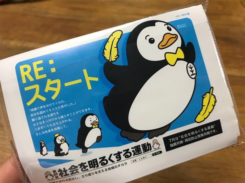f:id:HIROAKI-ISHIWATA:20190701202930j:image