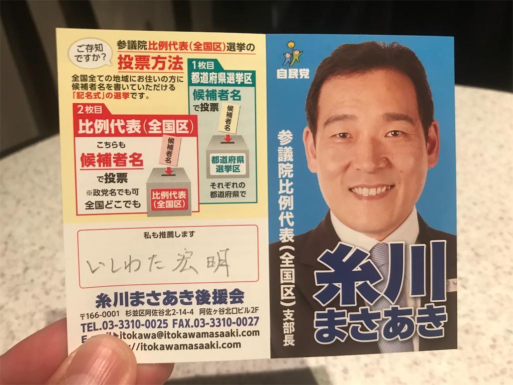f:id:HIROAKI-ISHIWATA:20190704231011j:image