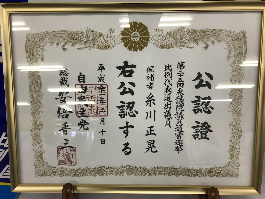 f:id:HIROAKI-ISHIWATA:20190704231407j:image