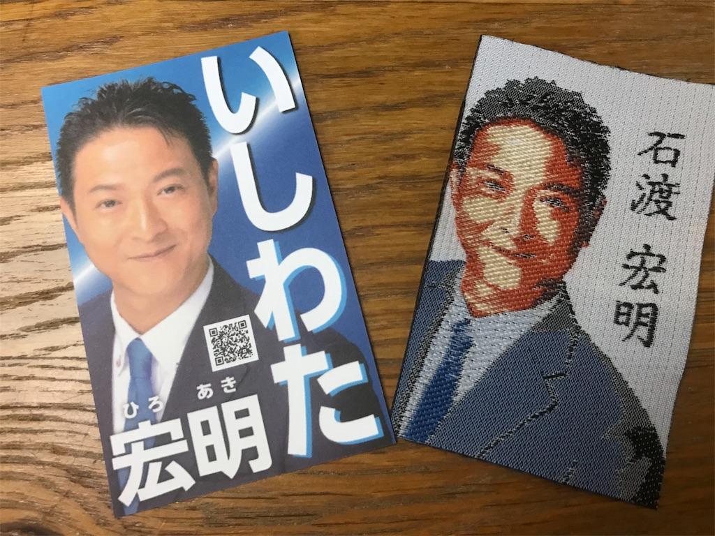 f:id:HIROAKI-ISHIWATA:20190705231505j:image