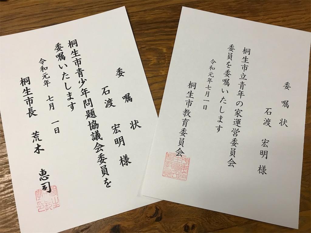 f:id:HIROAKI-ISHIWATA:20190712144830j:image