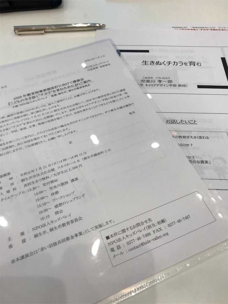 f:id:HIROAKI-ISHIWATA:20190721164203j:image