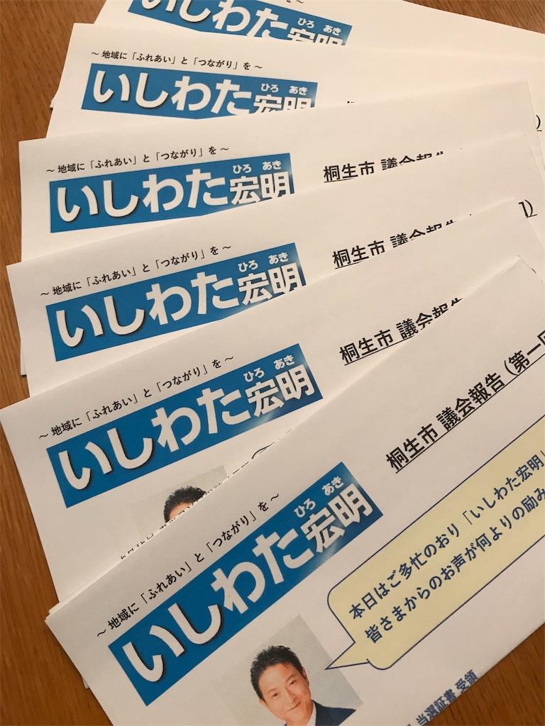 f:id:HIROAKI-ISHIWATA:20190727222456j:image
