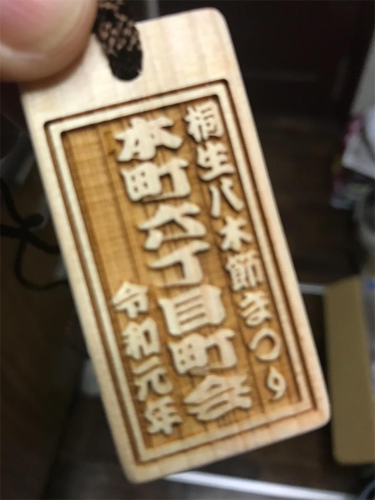 f:id:HIROAKI-ISHIWATA:20190802222009j:image