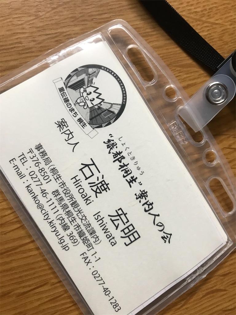 f:id:HIROAKI-ISHIWATA:20190803131436j:image