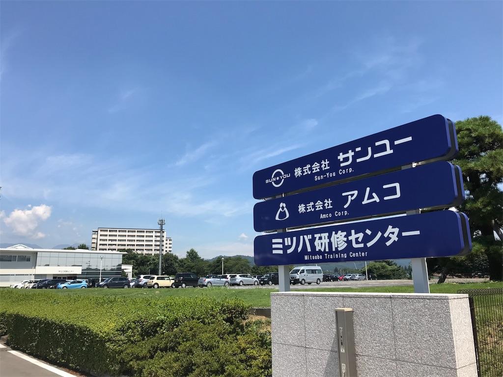 f:id:HIROAKI-ISHIWATA:20190809135426j:image