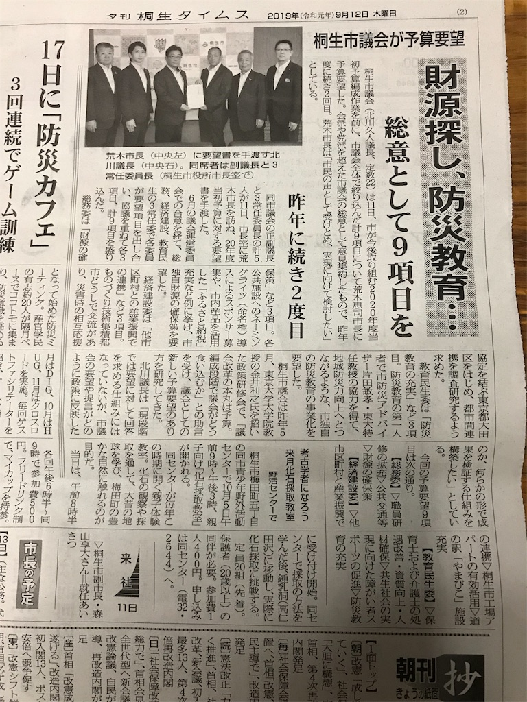 f:id:HIROAKI-ISHIWATA:20190912212518j:image