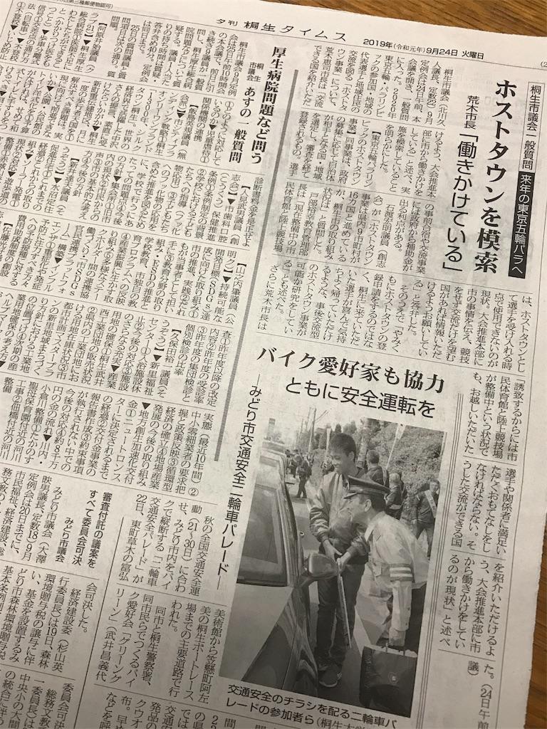 f:id:HIROAKI-ISHIWATA:20190924221159j:image