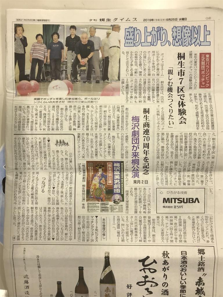 f:id:HIROAKI-ISHIWATA:20190926105447j:image