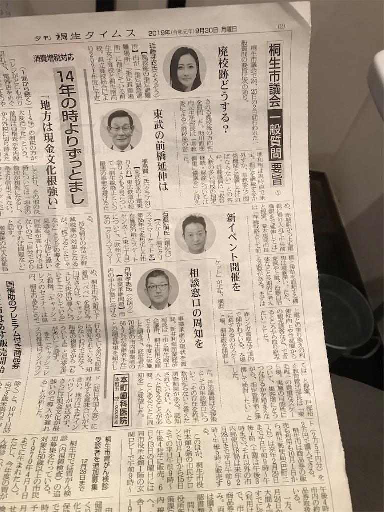 f:id:HIROAKI-ISHIWATA:20190930203229j:image