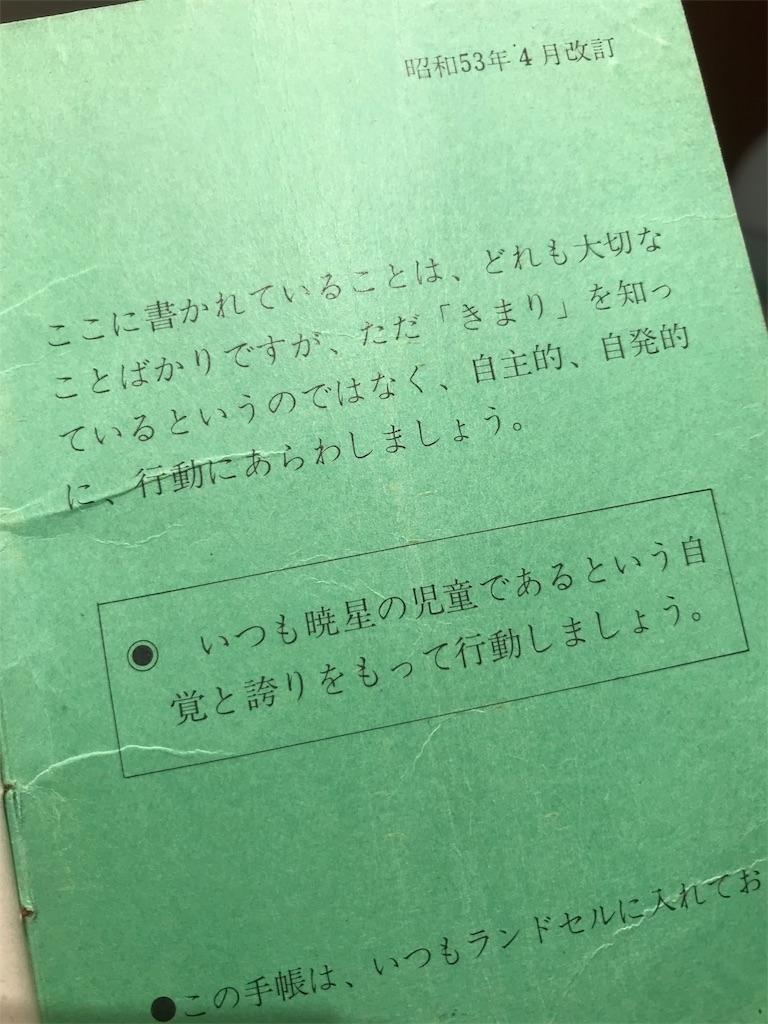f:id:HIROAKI-ISHIWATA:20191016150053j:image