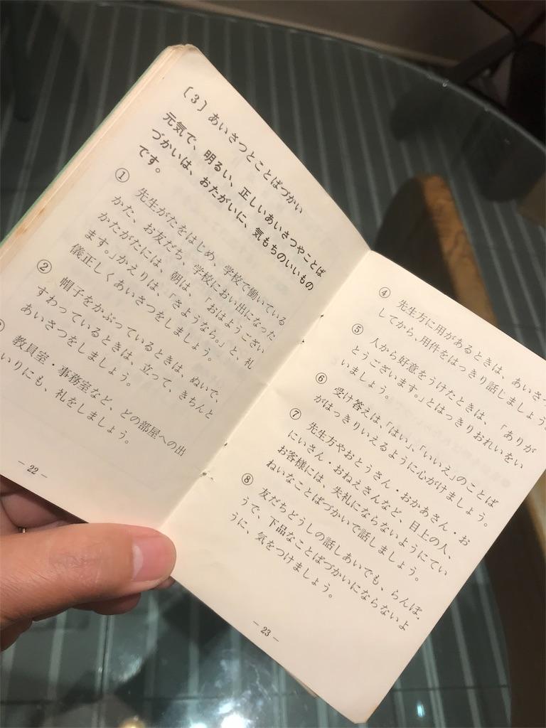 f:id:HIROAKI-ISHIWATA:20191016150142j:image