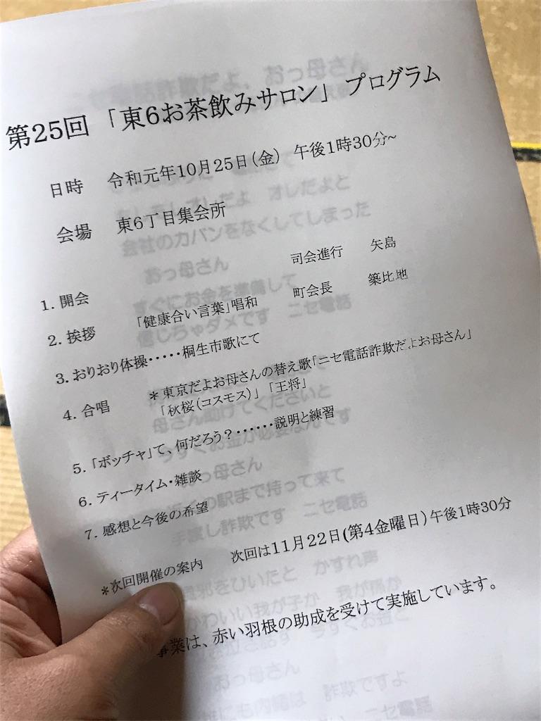 f:id:HIROAKI-ISHIWATA:20191025144936j:image