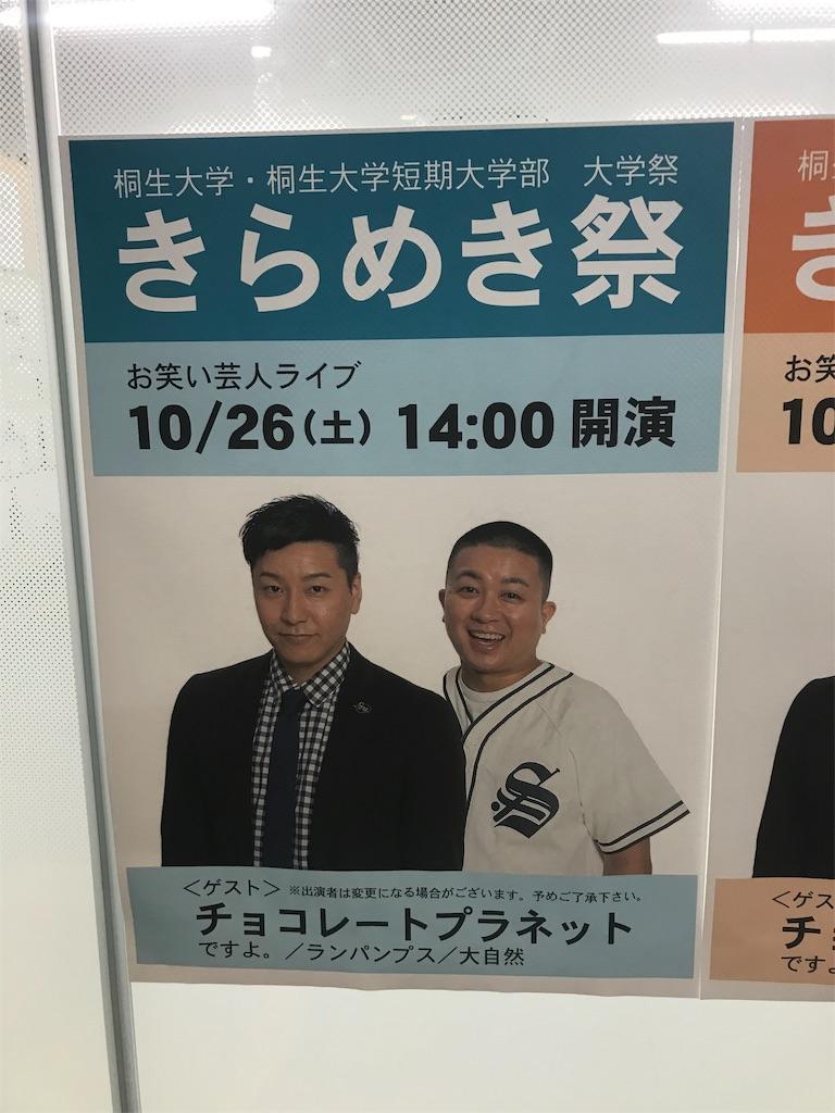 f:id:HIROAKI-ISHIWATA:20191026191946j:image