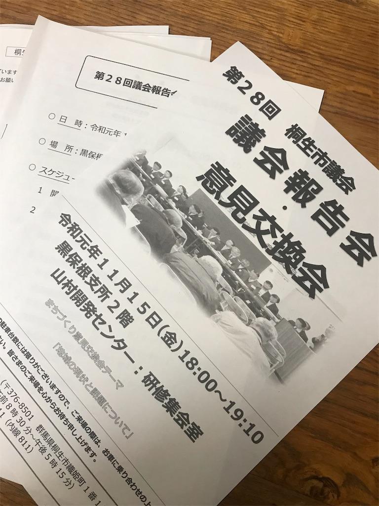 f:id:HIROAKI-ISHIWATA:20191116151145j:image