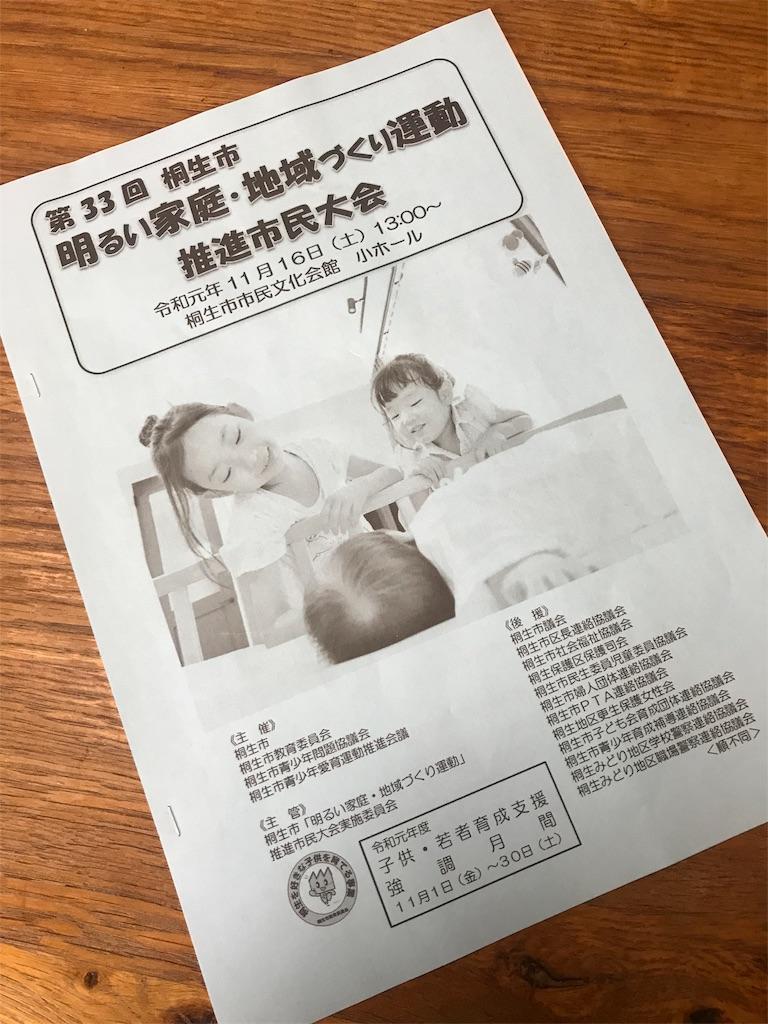 f:id:HIROAKI-ISHIWATA:20191116153552j:image