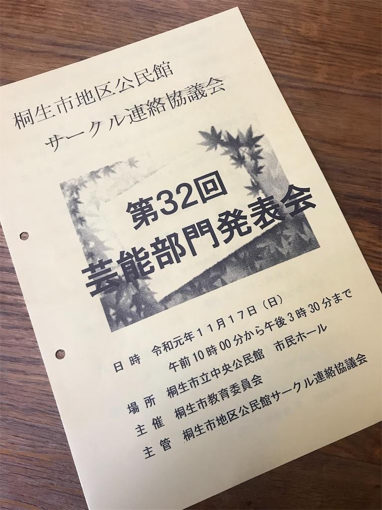 f:id:HIROAKI-ISHIWATA:20191117121530j:image