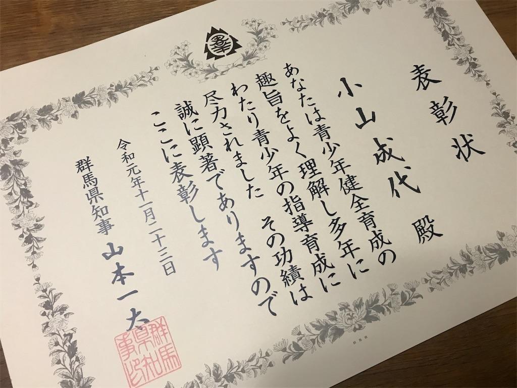f:id:HIROAKI-ISHIWATA:20191123214117j:image