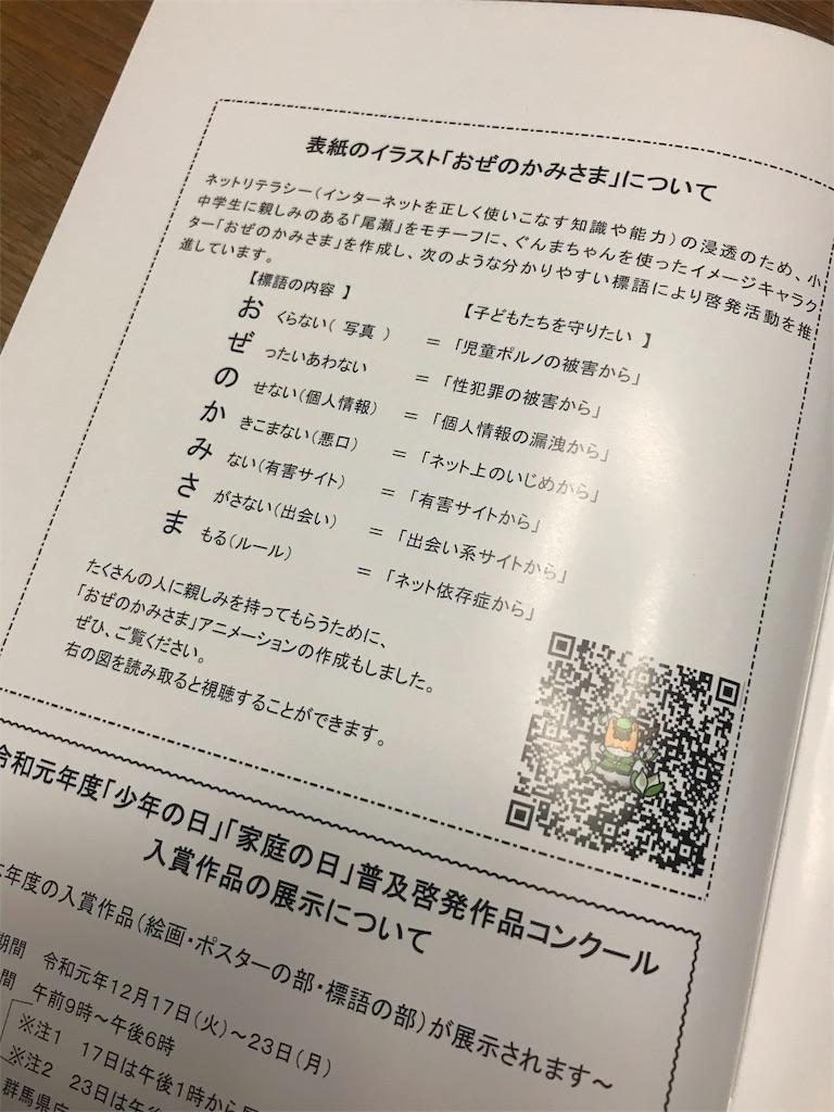 f:id:HIROAKI-ISHIWATA:20191123214146j:image
