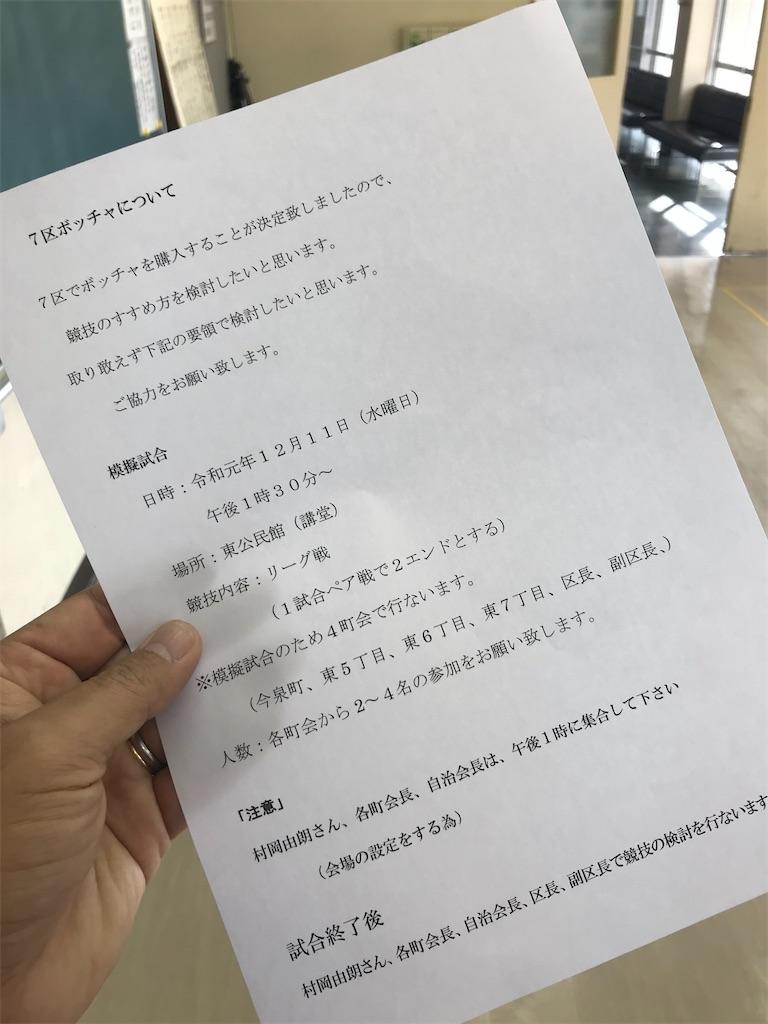 f:id:HIROAKI-ISHIWATA:20191211160556j:image