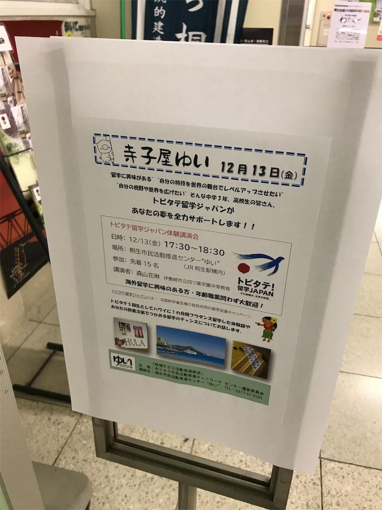 f:id:HIROAKI-ISHIWATA:20191213234837j:image