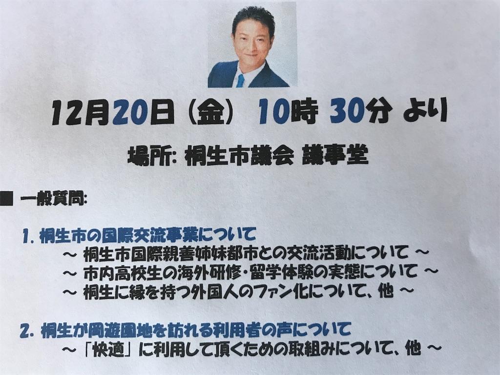 f:id:HIROAKI-ISHIWATA:20191215001341j:image