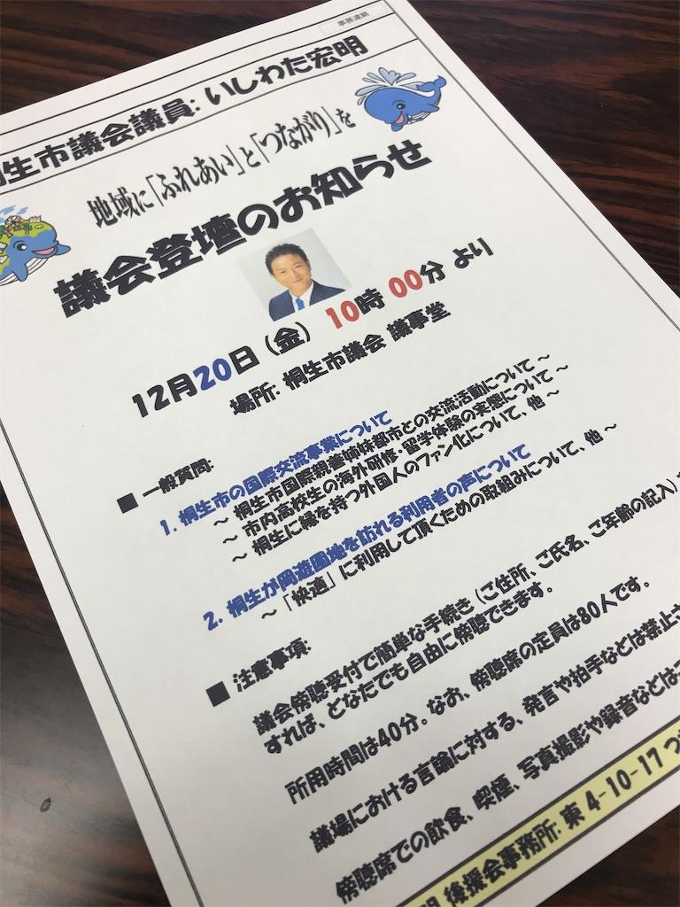 f:id:HIROAKI-ISHIWATA:20191217123447j:image