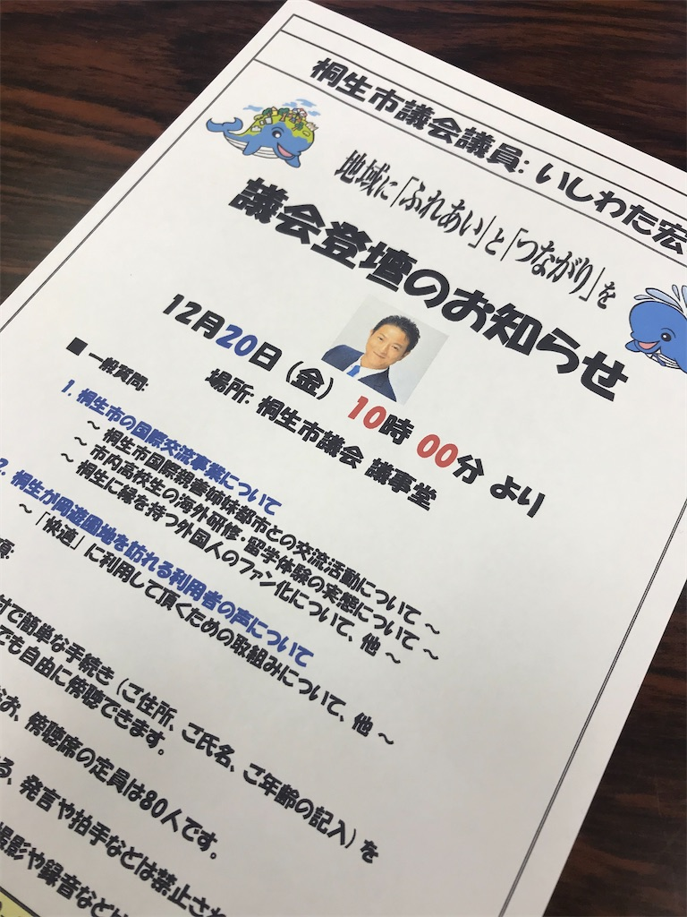 f:id:HIROAKI-ISHIWATA:20191217123457j:image