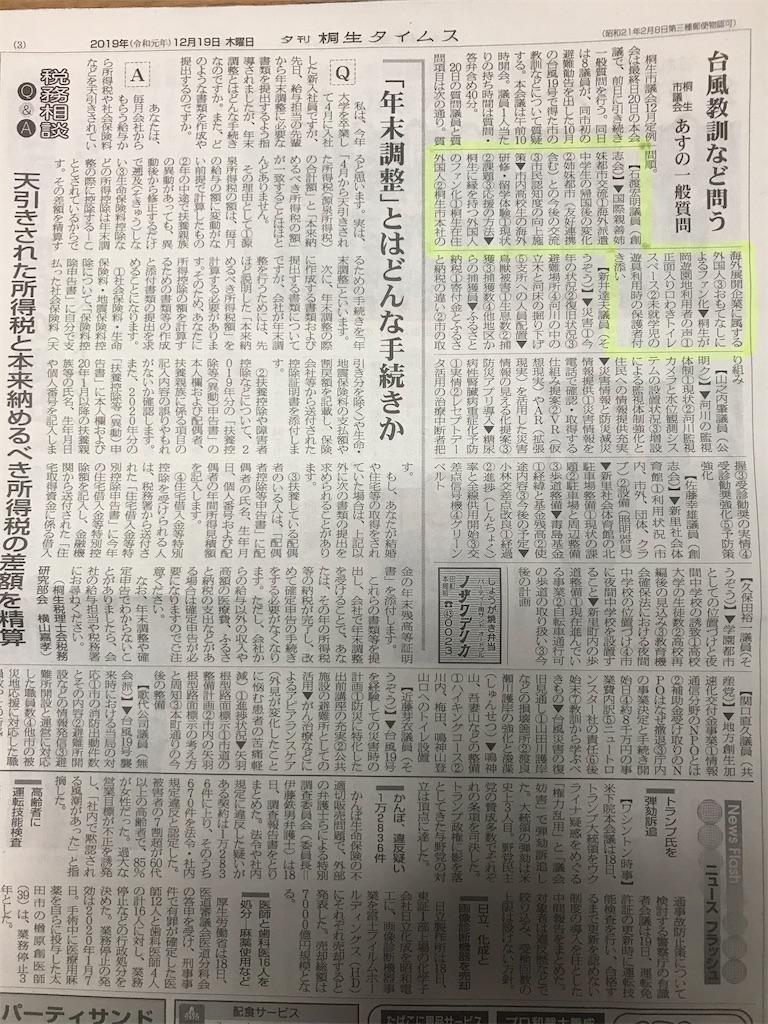f:id:HIROAKI-ISHIWATA:20191219203113j:image