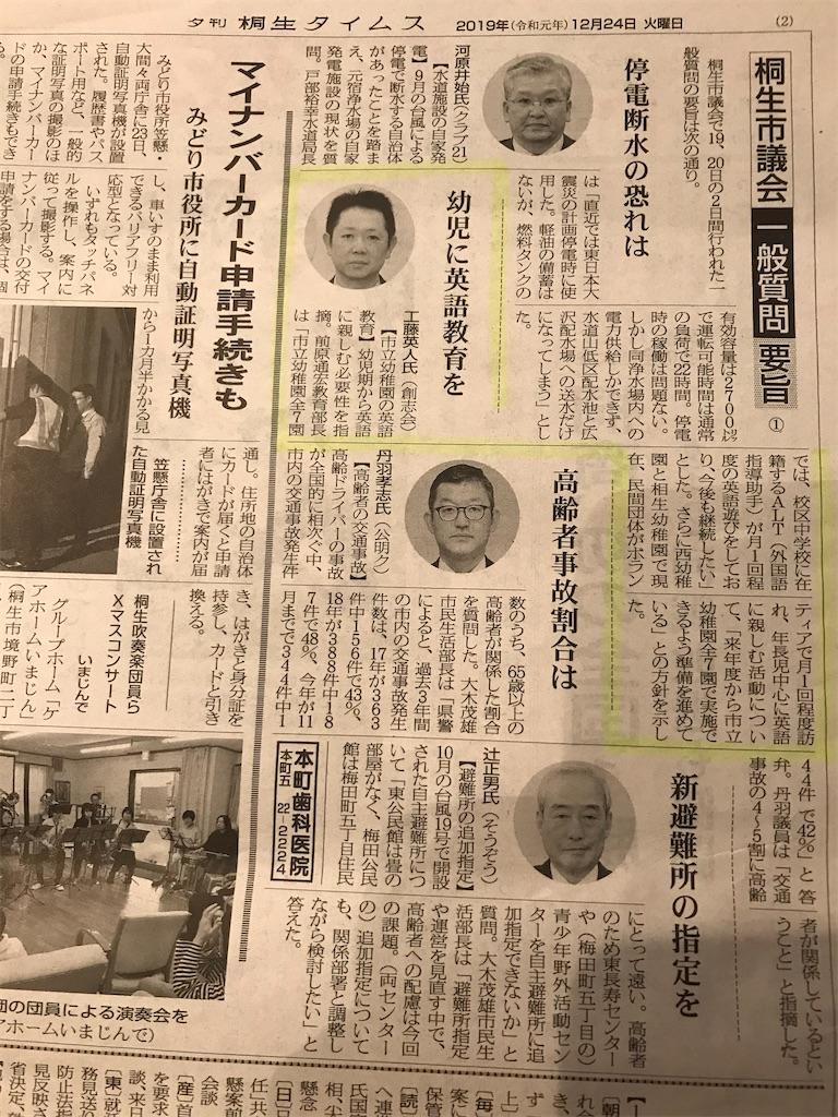 f:id:HIROAKI-ISHIWATA:20191227110200j:image