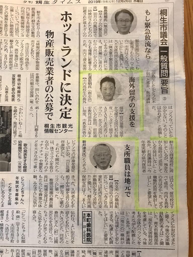 f:id:HIROAKI-ISHIWATA:20191227110204j:image
