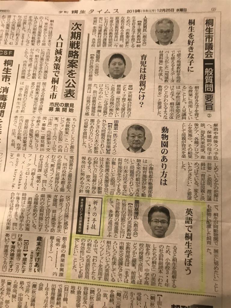 f:id:HIROAKI-ISHIWATA:20191227110216j:image