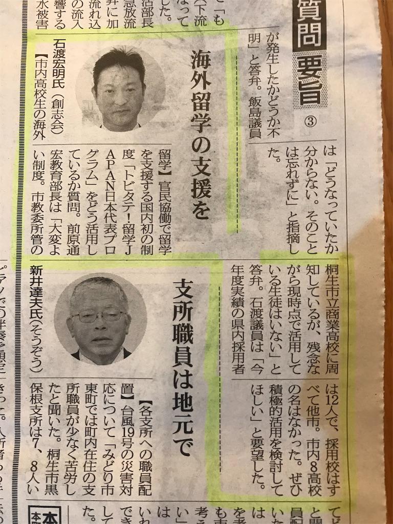 f:id:HIROAKI-ISHIWATA:20191227110219j:image