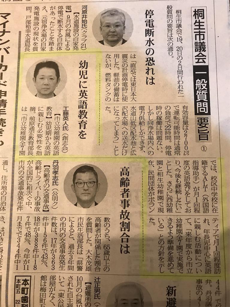 f:id:HIROAKI-ISHIWATA:20191227110223j:image