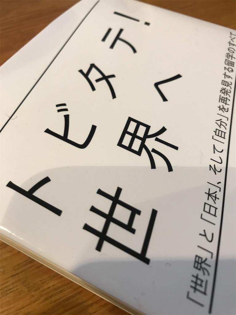 f:id:HIROAKI-ISHIWATA:20191227110228j:image