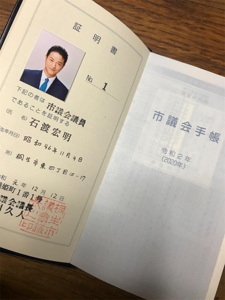 f:id:HIROAKI-ISHIWATA:20191230152428j:image