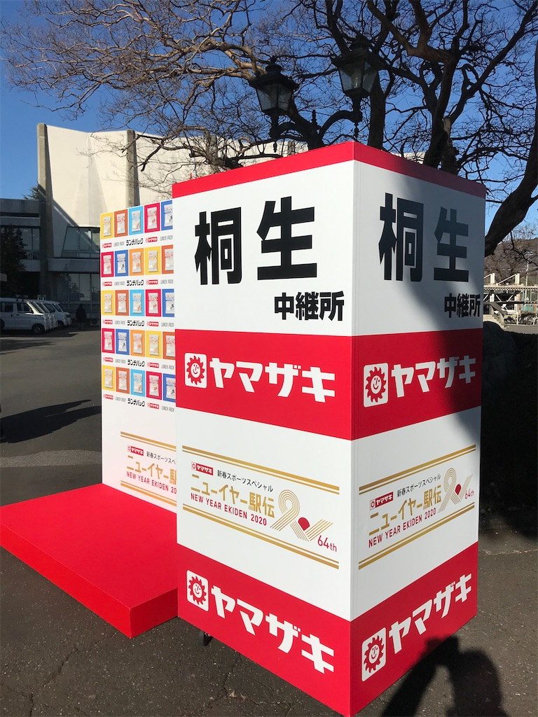 f:id:HIROAKI-ISHIWATA:20200101135624j:image