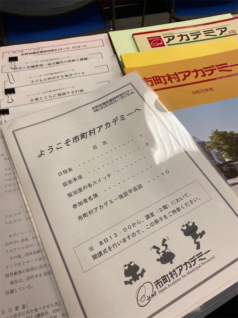 f:id:HIROAKI-ISHIWATA:20200117091412j:image