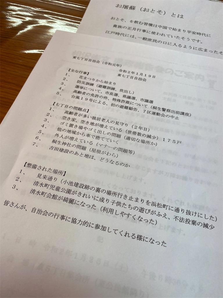 f:id:HIROAKI-ISHIWATA:20200119160134j:image