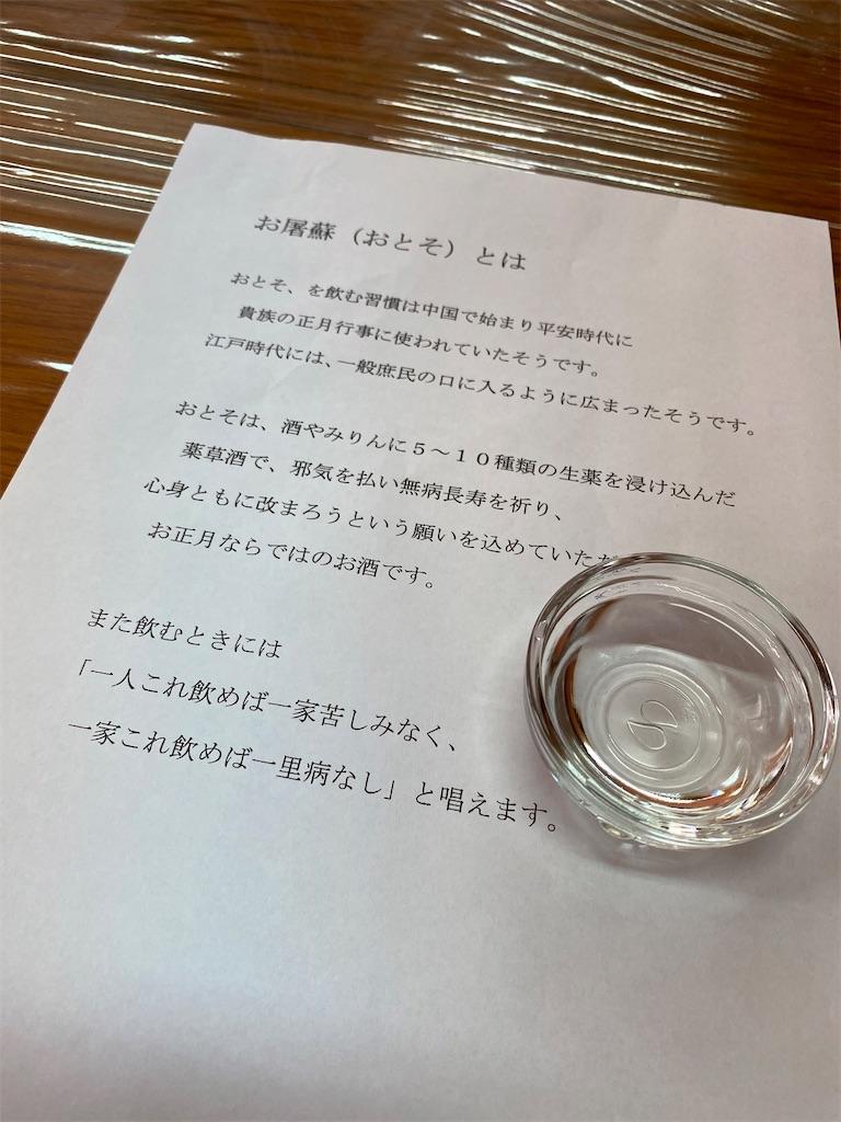 f:id:HIROAKI-ISHIWATA:20200119160138j:image