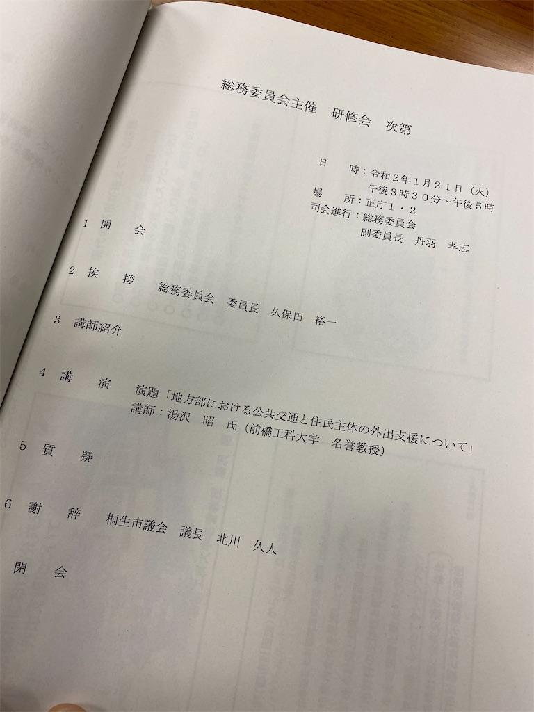 f:id:HIROAKI-ISHIWATA:20200121173118j:image