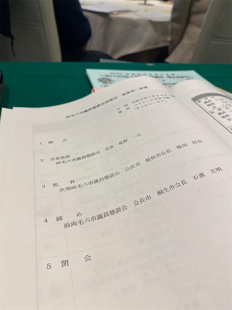 f:id:HIROAKI-ISHIWATA:20200124163331j:image