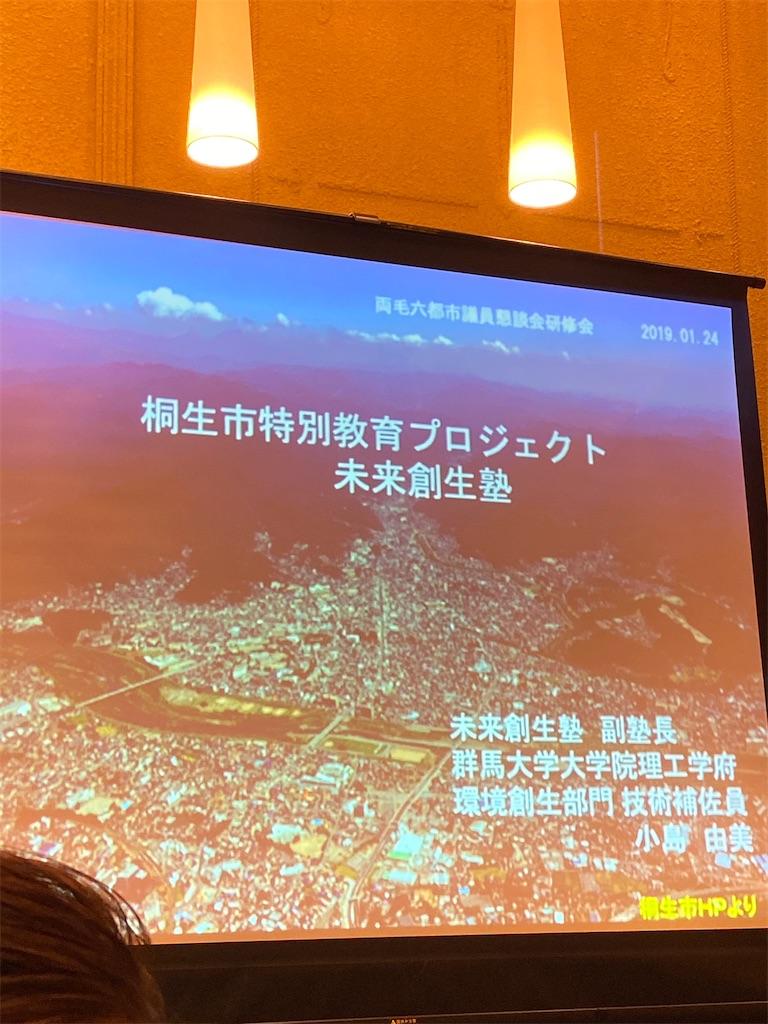 f:id:HIROAKI-ISHIWATA:20200124163335j:image
